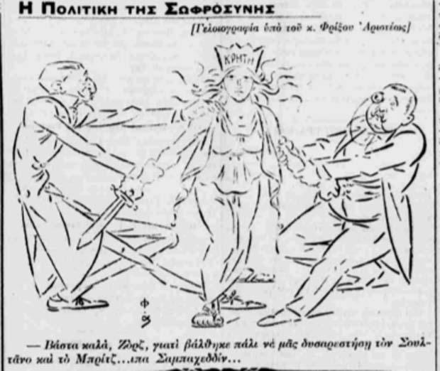 Αυτή η εικόνα δεν έχει ιδιότητα alt. Το όνομα του αρχείου είναι geloigrafia-athinai-1-10-1908.jpg