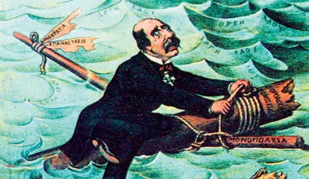 Ουαί δυνάσται τύραννοι Ελλάδος νηστικής...- 10 Δεκεμβρίου 1893: Η χρεοκοπία του Τρικούπη και το εκπληκτικό στιχούργημα του Σουρή