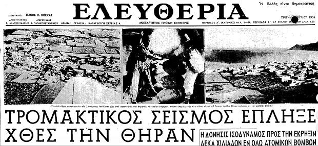 9 Ιουλίου 1956: Ο φονικός σεισμός των 7,5 Ρίχτερ στη Σαντορίνη και το τσουνάμι που έφτασε μέχρι το λιμάνι του Ηρακλείου (φωτο) – Candia Doc