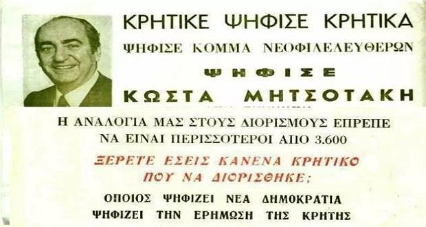 Όταν το κόμμα Μητσοτάκη έταζε διορισμούς στους Κρητικούς έναντι ψήφων!- Μια απίθανη αφίσα από τις εκλογές του 1977 (εικόνα)