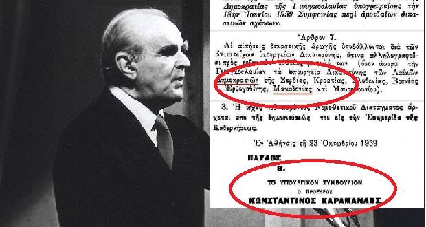 Ας το ξαναθυμηθούμε: Οκτώβριος 1959- Ο Κ. Καραμανλής αναγνωρίζει τη σκέτη