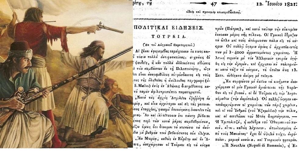 Μια επιστολή - ιστορική μαρτυρία για την έναρξη της επανάστασης του 1821 (εικόνες)
