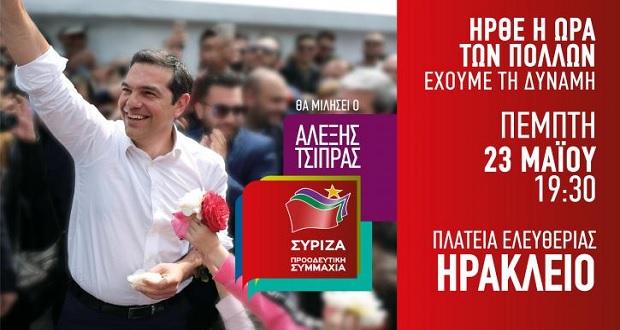 a2383e06a58f Ήρθε η ώρα των πολλών!- Απόψε η ομιλία του Αλέξη Τσίπρα στο Ηράκλειο ...