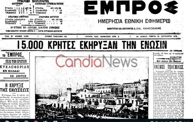 Αυτή η εικόνα δεν έχει ιδιότητα alt. Το όνομα του αρχείου είναι enosi-1908-1.jpg