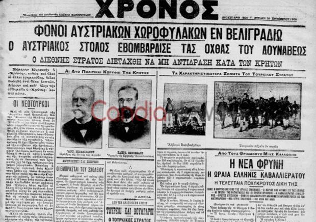 Αυτή η εικόνα δεν έχει ιδιότητα alt. Το όνομα του αρχείου είναι enosi-1908-7.jpg