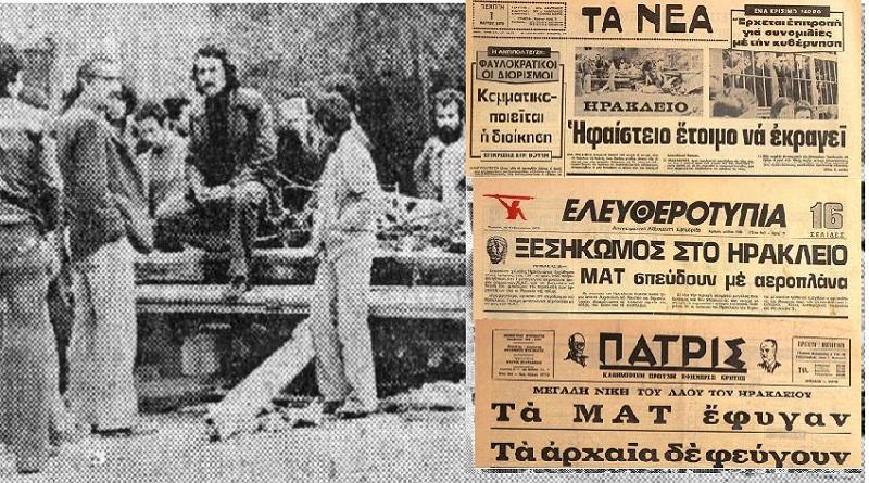 """Φεβρουάριος '79: Όταν μια άλλη δεξιά κυβέρνηση έστελνε  στο Ηράκλειο ΜΑΤ για επιβολή της """"τάξης"""" (φωτο)"""