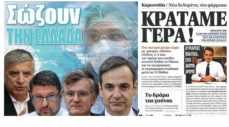 Έπιασαν τόπο τα 11 εκατομμύρια ευρώ! (εικόνες)